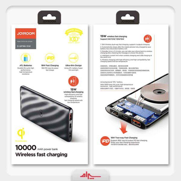 فروش عمده پاوربانک بی سیم جویروم 10000میلی آمپرساعت مدل D-QP185