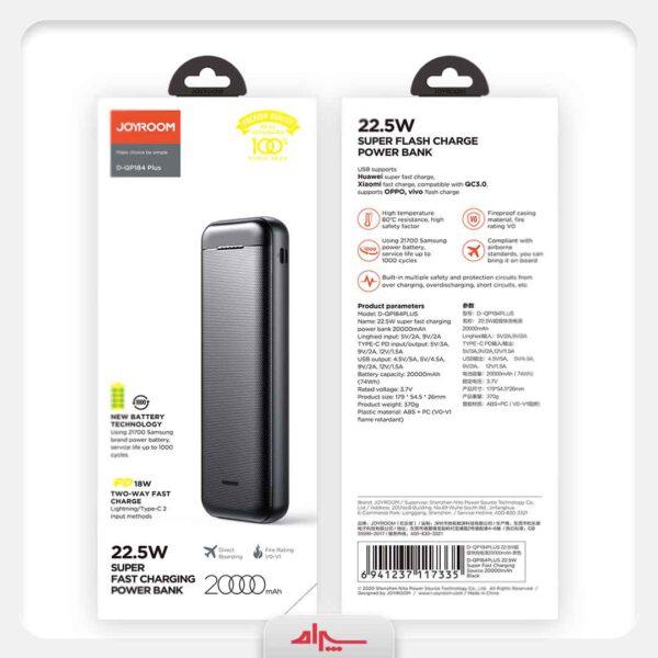خرید عمده پاوربانک جویروم 20000میلیامپرساعت مدل D-QP184PLUS