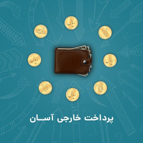 پرداخت اسان